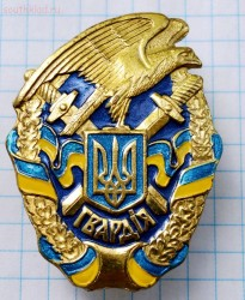 Украина. Знак Нац.Гвардия. до 18.08.2016. 21.00 мск - DSC_5616 (Custom).JPG