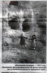 Подземные ходы под Каменском. - РЫГИНСКИЕ ПЕЩЕРЫ.jpg