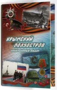 [Продам] Альбомы для монет России. - 3607_album-krimea-peninsula__1.JPG
