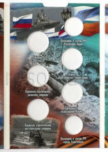 [Продам] Альбомы для монет России. - 3608_album-krimea-peninsula__3.JPG
