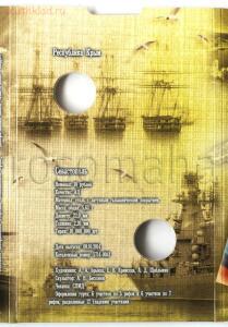 [Продам] Альбомы для монет России. - 3599_album-krimea-returning__6.JPG