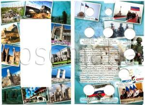 [Продам] Альбомы для монет России. - 4185_album-russia__krimea-banknote-coins-2.JPG
