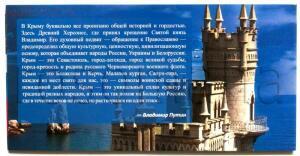 [Продам] Альбомы для монет России. - 4225_album-russia__crimea-long-3.JPG