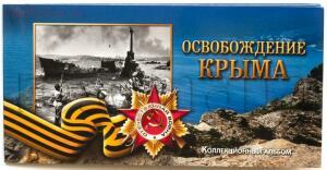 [Продам] Альбомы для монет России. - 3449_album-russia__osvobogdenie-krima-1.JPG