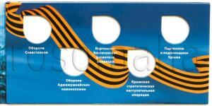 [Продам] Альбомы для монет России. - 3450_album-russia__osvobogdenie-krima-3.JPG