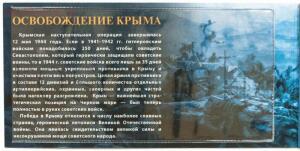 [Продам] Альбомы для монет России. - 3451_album-russia__osvobogdenie-krima-2.JPG