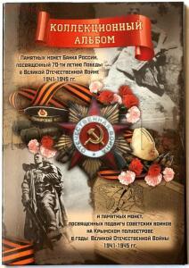 [Продам] Альбомы для монет России. - 1877_70-let-pobedy-1.JPG