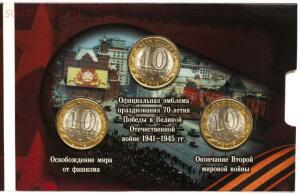 [Продам] Альбомы для монет России. - 2769_booklet-Russia__70-let-pobedy-3.JPG