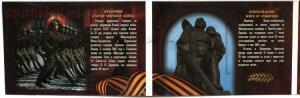 [Продам] Альбомы для монет России. - 2770_booklet-Russia__70-let-pobedy-2.JPG