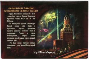 [Продам] Альбомы для монет России. - 2772_booklet-Russia__70-let-pobedy-5.JPG