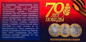 [Продам] Альбомы для монет России. - 1229_DSC_0440.jpg