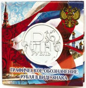 [Продам] Альбомы для монет России. - 3127_album-russia__znak-rub-1.JPG