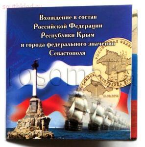 [Продам] Альбомы для монет России. - 1023_albom_krym_1.jpg
