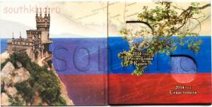 [Продам] Альбомы для монет России. - 1025_albom_krym_2.jpg