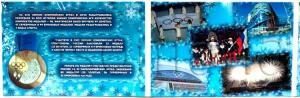 [Продам] Альбомы для монет России. - 2779_booklet-Russia__sochi-2014-vsem-2.JPG