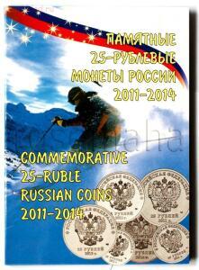 [Продам] Альбомы для монет России. - 3561_album-russia__sochi-25-rub-1.JPG