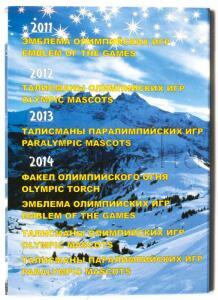 [Продам] Альбомы для монет России. - 3562_album-russia__sochi-25-rub-3.JPG