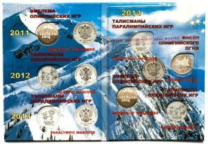 [Продам] Альбомы для монет России. - 3563_album-russia__sochi-25-rub-2.JPG