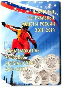 [Продам] Альбомы для монет России. - 4405_album-russia__25-rub-Sochi-2011-2014-1.JPG