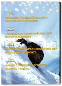 [Продам] Альбомы для монет России. - 4406_album-russia__25-rub-Sochi-2011-2014-3.JPG