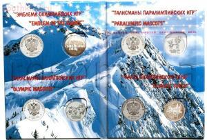 [Продам] Альбомы для монет России. - 4407_album-russia__25-rub-Sochi-2011-2014-2.JPG