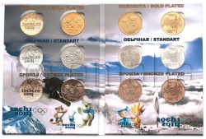 [Продам] Альбомы для монет России. - 299_SochiPosolotaVAlbome.jpg