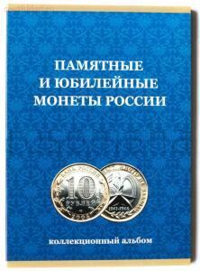 [Продам] Альбомы для монет России. - 3498_album-russia__comc-bim-blue-1.JPG