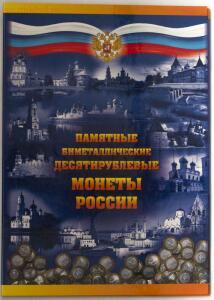[Продам] Альбомы для монет России. - 2400_album-russia__bimetall-1-1.JPG