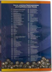 [Продам] Альбомы для монет России. - 2403_album-russia__bimetall-1-5.JPG