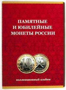 [Продам] Альбомы для монет России. - 3493_album-russia__comc-bim-red-1.JPG