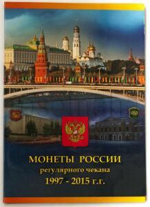 [Продам] Альбомы для монет России. - 2394_album-russia__monety-rossii-97-15-1.JPG