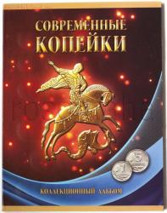 [Продам] Альбомы для монет России. - 2853_album-sovremennie-kopeyki-1.JPG
