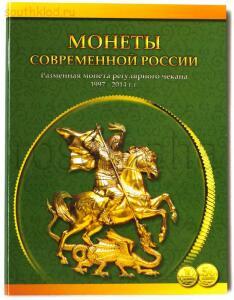 [Продам] Альбомы для монет России. - 2391_album-russia__monety-sovremennoy-rossii-97-14-1.JPG