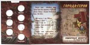 [Продам] Альбомы для монет России. - 1768_goroda_geroi_2000__1.JPG