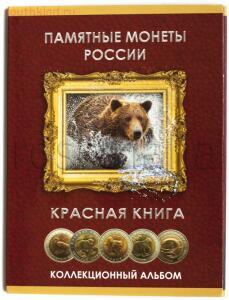 [Продам] Альбомы для монет России. - 2866_album-russia__krasnaya-kniga-1.JPG