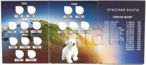 [Продам] Альбомы для монет России. - 2864_album-russia__krasnaya-kniga-2.JPG