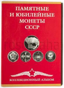 [Продам] Альбомы для монет России. - 3504_album-russia__dom-monet-ussr-1.JPG