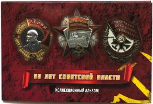 [Продам] Альбомы для монет России. - 2727_booklet-USSR__50-let-sovetov-1.JPG