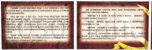 [Продам] Альбомы для монет России. - 2783_booklet-USSR__50-let-sovetov-2.JPG