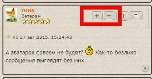 Обновленная версия форума - screenshot_2836.jpg