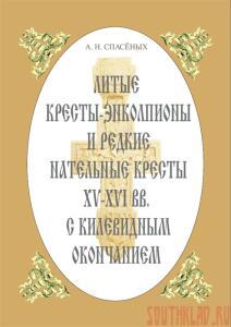 Древности Русские. Кресты и образки. - 708d295f24ea.jpg