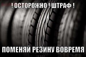Водителей будут штрафовать за резину не по сезону - 1426671233_921327373.jpg