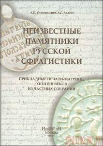 Книга Неизвестные памятники российской сфрагистики - 985bfb7f6324.jpg