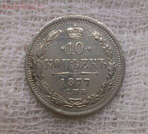 10 копеек 1877г - DSC_0009р (Копировать).jpg
