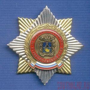 Знаки отличия Ставропольского края - gallery_4_41_10486.jpg