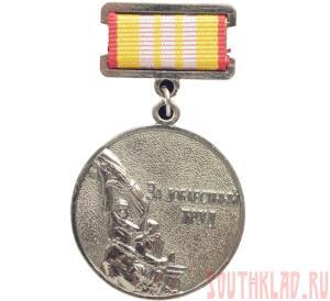 Знаки отличия Ставропольского края - gallery_4_41_20477.jpg