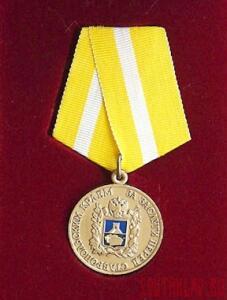 Знаки отличия Ставропольского края - gallery_4_41_32846.jpg