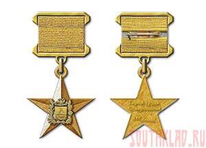 Знаки отличия Ставропольского края - gallery_4_41_119278.jpg