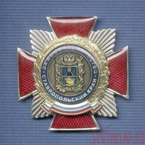 Знаки отличия Ставропольского края - gallery_4_41_179270.jpg
