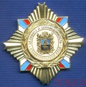 Знаки отличия Ставропольского края - gallery_4_41_203437.jpg
